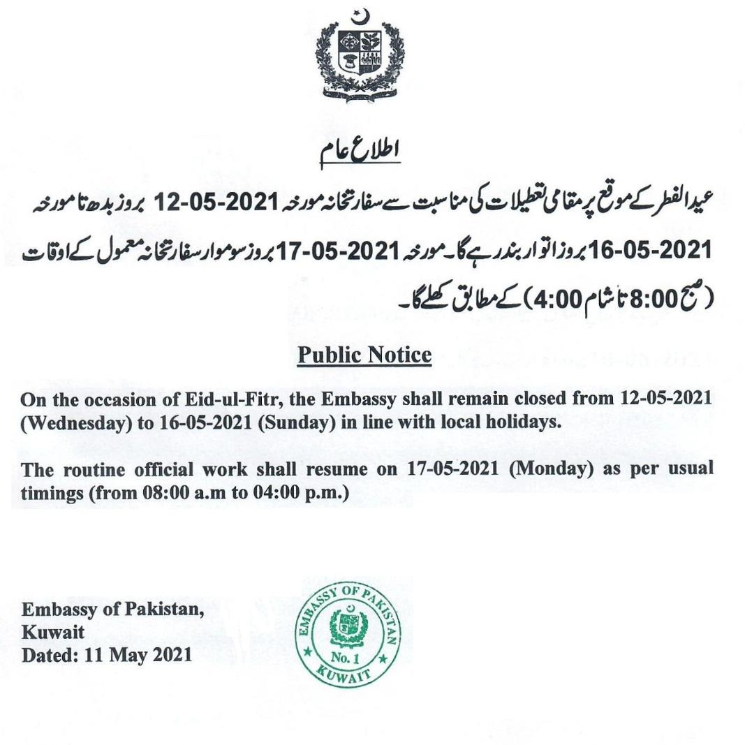 http://pakistanisinkuwait.com/images/eid2021holiday.jpg