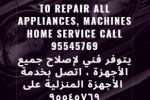 Contact 95545769 All Electronic Repairs Air Conditioner